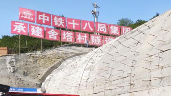 中铁十八局默戎横洞隧道